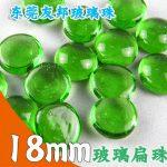 友邦18毫米绿色玻璃扁珠